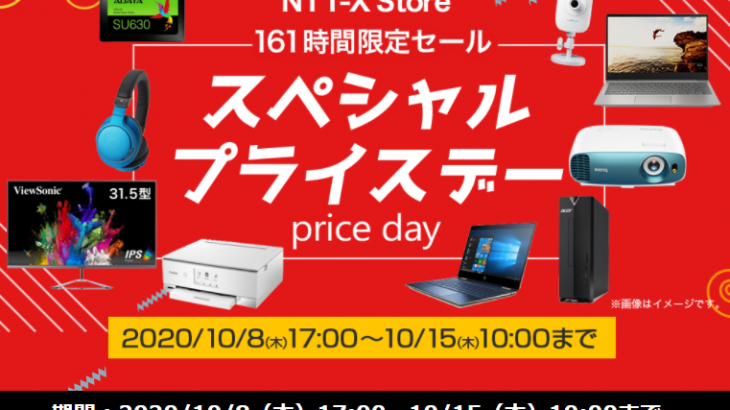 NTT-X Storeにて2020年10月8日(木)17時から「161時間限定スペシャルプライスデー」を実施、10月15日(木)朝10時迄 #NTTX
