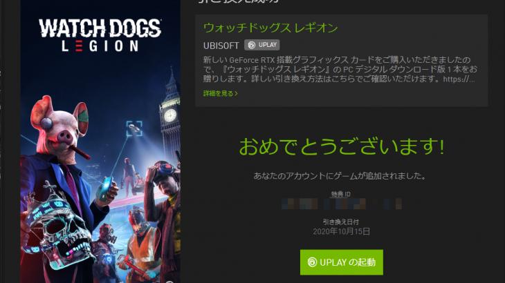 NVIDIA GeForce RTX 30シリーズの購入で「Watch Dogs: Legion」が貰えるキャンペーンに応募してみた #GALAKURO #NVIDIA #RTX3080 #RTX3090