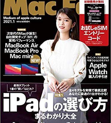 IIJ mioのお試しeSIM 3GBエントリーコードが付属する雑誌「Mac Fan 2021年1月号」が2020年11月27日に発売 #IIJ #mio #eSIM #MacFan #eSIM