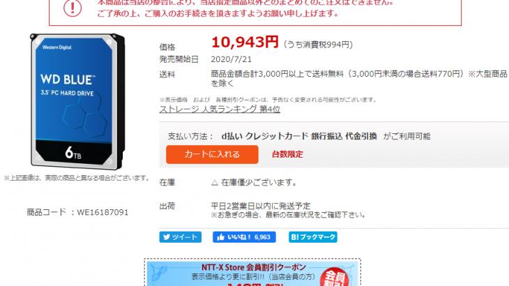 Western Digital製の3.5インチ6TBモデル「WD60EZAZ-RT」が期間限定クーポン特価10,800円、送料無料で販売中 #WesternDigital #WD #HDD #自作PC #NTTX #特価