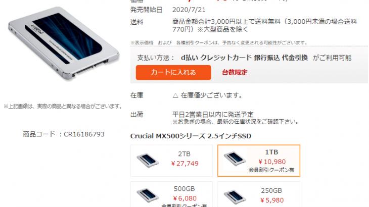Crucial製の2.5インチ1TB SSD「MX500 1TBモデル(CT1000MX500SSD1/JP)」がクーポン適用特価9,980円、送料無料で販売中 #Crucial #SSD #Micron #自作PC #PS4