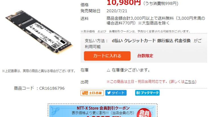 Crucial製のM.2 2280 NVMe 1TB SSD「CT1000P1SSD8JP」が期間限定クーポン特価9,980円、送料無料で販売中 #Crucial #Micron #M2 #自作PC #NVMe #SSD