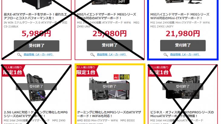 AMD B550 Mini-ITXマザーを買うつもりがIntel Z490 Mini-ITXマザーを買っていたというお話 #自作PC #マザーボード #NTTX