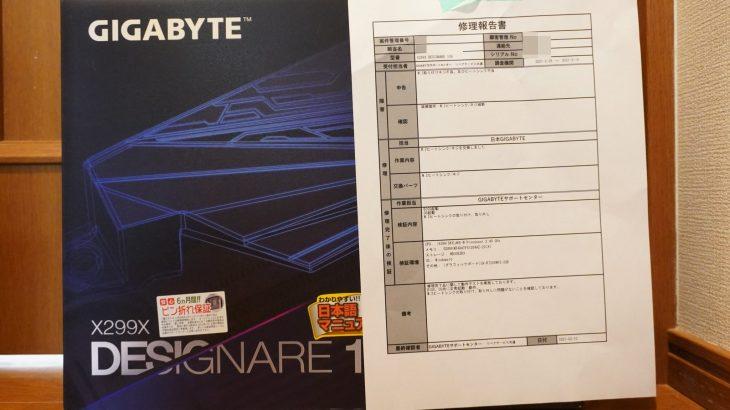 M.2のネジが破断し修理に出していたGIGABYTE製のマザーボード「X299X DESIGNARE 10G」が帰ってきました #GIGABYTE #X299XDESIGNARE10G