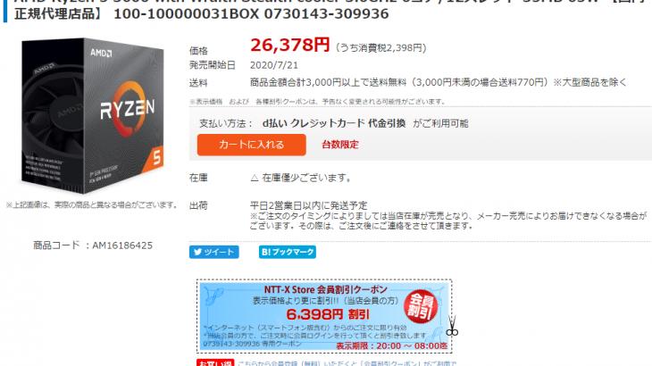 NTT-X Storeにて6コア/12スレッドのCPU「Ryzen 5 3600」が夜間限定特価19,980円税込、送料無料で販売中 #CPU #AMD #自作PC #Ryzen