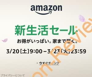 Amazonにて「2021年3月新生活セール」を2021年3月20日(土)朝9時から約4日間開催予定 #Amazon #セール #特価 #タイムセール #タイムセール祭り