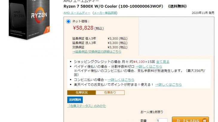 TSUKUMO 通販サイトにて8コア/16スレッドのCPU「Ryzen 7 5800X」が入荷、59,800円税込、送料無料で販売中 #CPU #AMD #自作PC #Ryzen