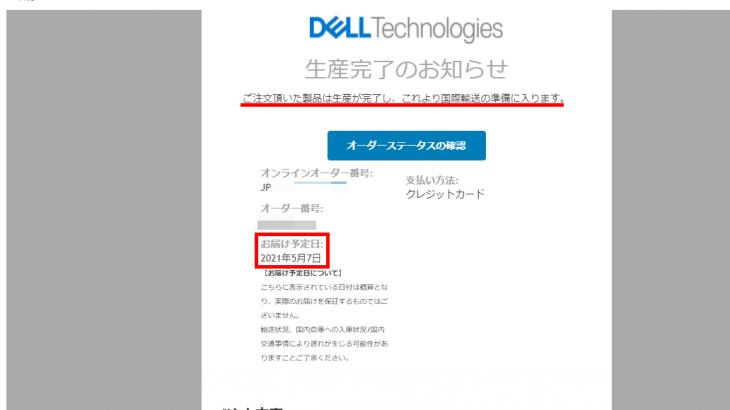 2021年4月6日注文分のDELL製のデスクトップPC「G5(5000)」がようやく発送されました #DELL #DELLG5 #ゲーミングPC #ゲーミング