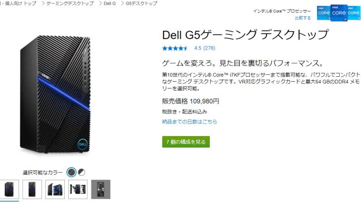 DELL G5(5000)の納期が2021年4月17日出荷予定から約3週間後ろにズレました #DELL #ゲーミングPC #G5 #デスクトップPC