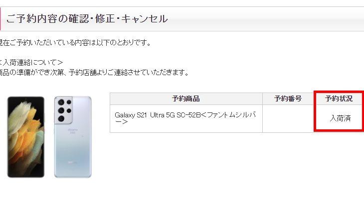 docomoオンラインショップから「Galaxy S21 Ultra 5G(SC-52B)」の予約商品入荷の連絡が来ていました #Galaxy #S21Ultra #SC52B #docomo #ドコモ