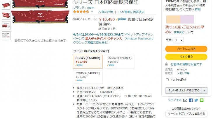 Team製のDDR4-2666 8GB×2枚セットがAmazonタイムセール特価10,480円、送料無料で販売中 #Amazon #Team #自作PC #メモリ