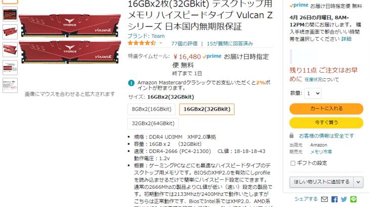 Team製のDDR4-2666 16GB×2枚セットがAmazonタイムセール特価16,480円、送料無料で販売中 #Amazon #Team #自作PC #メモリ