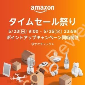 Amazonにて「2021年5月タイムセール祭り」を2021年5月23日(日)朝9時から約3日間開催予定 #Amazon #セール #特価 #タイムセール #タイムセール祭り