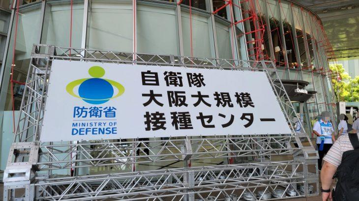 大阪で実施されている「自衛隊大阪大規模接種センター(大阪センター)」の新型コロナウイルスワクチン接種1回目を受けに行ってきました #新型コロナウイルス #ワクチン #大規模接種