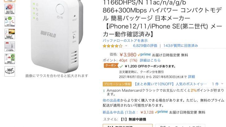 BUFFALO製の無線LAN中継機「WEX-1166DHPS/N」がクーポン適用特価2,780円、送料無料で販売中 #Amazon #タイムセール #特価 #中継機