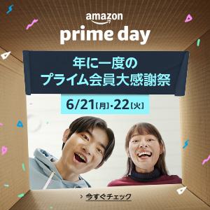 Amazon.co.jpにて2021年6月21日(月)夜0時~6月22日(水)夜23時59分迄「Amazonプライムデー」を実施、エントリーで最大7.5%のポイント付与も #Amazon #アマゾン #セール #特価 #プライムデー