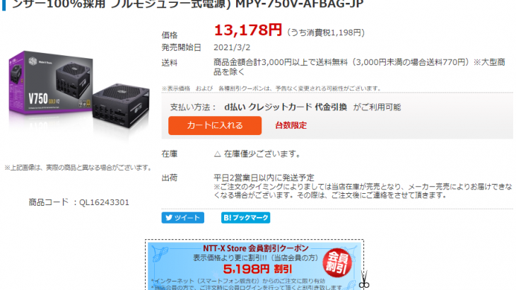 Cooler Master製の750W 80 PLUS GOLD、10年間保証対応の電源「V750 GOLD V2(MPY-750V-AFBAG-JP)」が特価7,980円、送料無料で販売中 #CoolerMaster #自作PC #NTTX #電源