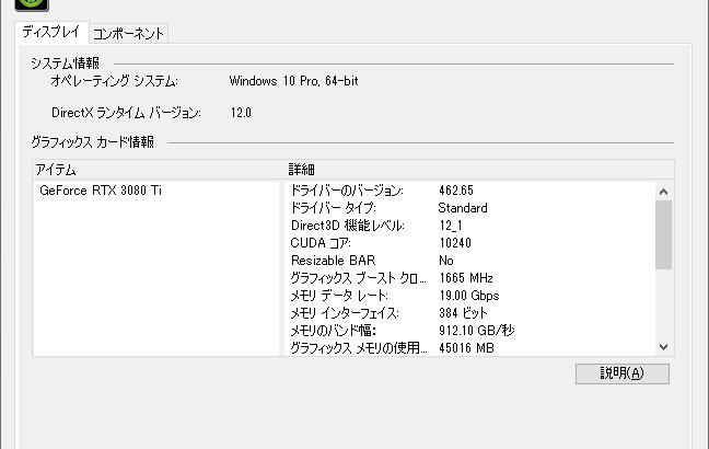 NVIDIA GeForce RTX 3080 Tiで頻繁に「ディスプレイドライバ「nvlddmkm」が応答停止をしました(4101)」が発生する #NVIDIA #GeForce #RTX3080Ti