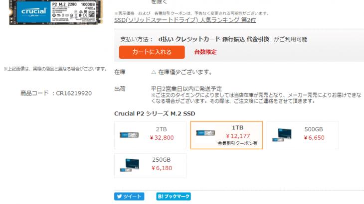 Crucial製のM.2 2280 NVMe 1TB SSD「P2(CT1000P2SSD8JP)」が期間限定クーポン特価9,980円、送料無料で販売中 #Crucial #Micron #M2 #自作PC #NVMe #SSD