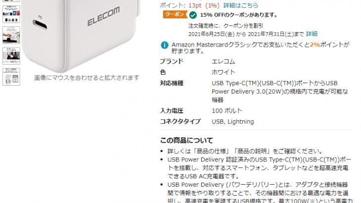 ELECOM製のUSB PD 20W対応のType-C充電器がクーポン特価1,088円、送料無料で販売中 #ELECOM #エレコム #Amazon #USBPD #iPad #iPad #iPadPro
