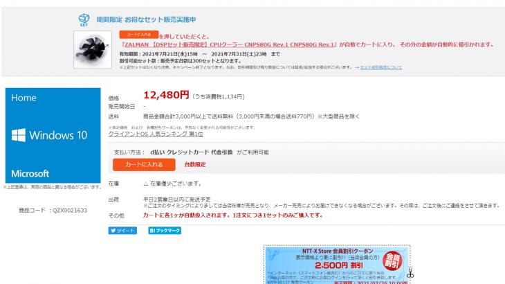 NTT-X StoreにてMicrosoft Windows 10 Home 64bit DSPとZALMAN製のCPUクーラーセットが期間限定特価9,980円、送料無料で販売中 #Windows10 #OS #DSP #自作PC #SSD