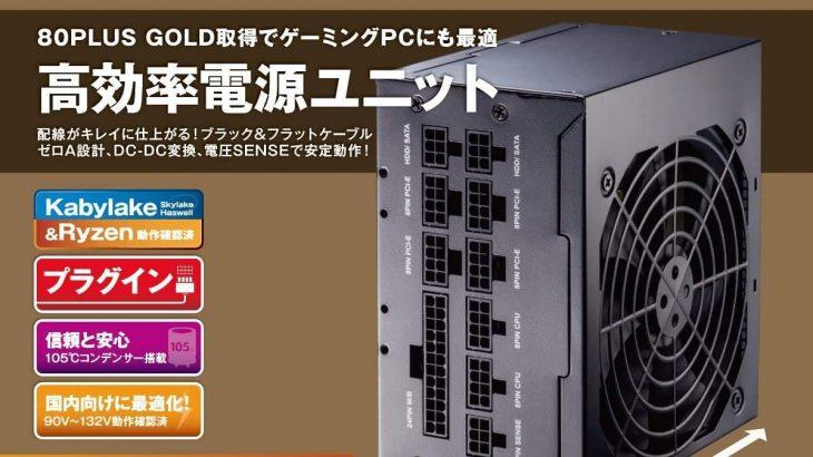 玄人志向製の80PLUS GOLD 750W電源「KRPW-GK750W/90+」がクーポン特価8,267円、送料無料で販売中 #自作PC #玄人志向 #電源 #特価