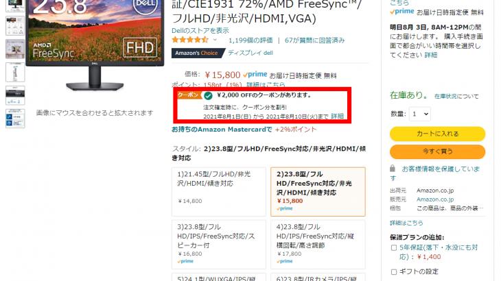 AmazonにてDELL製の23.8インチ、フルHD、VAパネル採用のディスプレイ「SE2422H」がクーポン適用特価13,800円、送料無料で販売中 #Amazon #DELL #ディスプレイ #特価 #自作PC