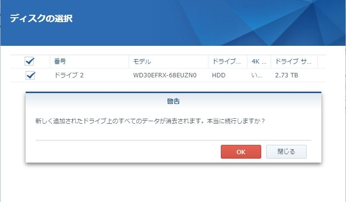Synology DS718+のストレージの障害を解決する #Synology #HDD #RAID1