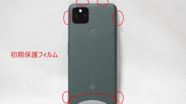 Google Pixel 5aの背面に傷があったため交換対応になりました #Google #Pixel #Pixel5a #Android