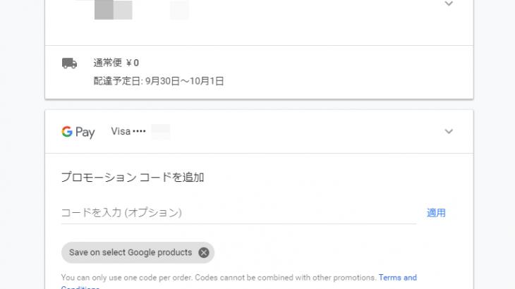 Google StoreにてSIMフリー版のPixel 5a 5Gが創立記念クーポン入力で43,945円で販売中 #Google #Pixel #Pixel5a #Android