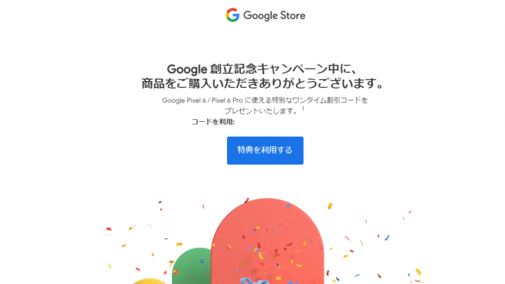 Google StoreでPixel 6、Pixel 6 Proを注文後、5,500円引きのクーポンが届いたお話 #Google #Pixel #Pixel6 Pixel6Pro
